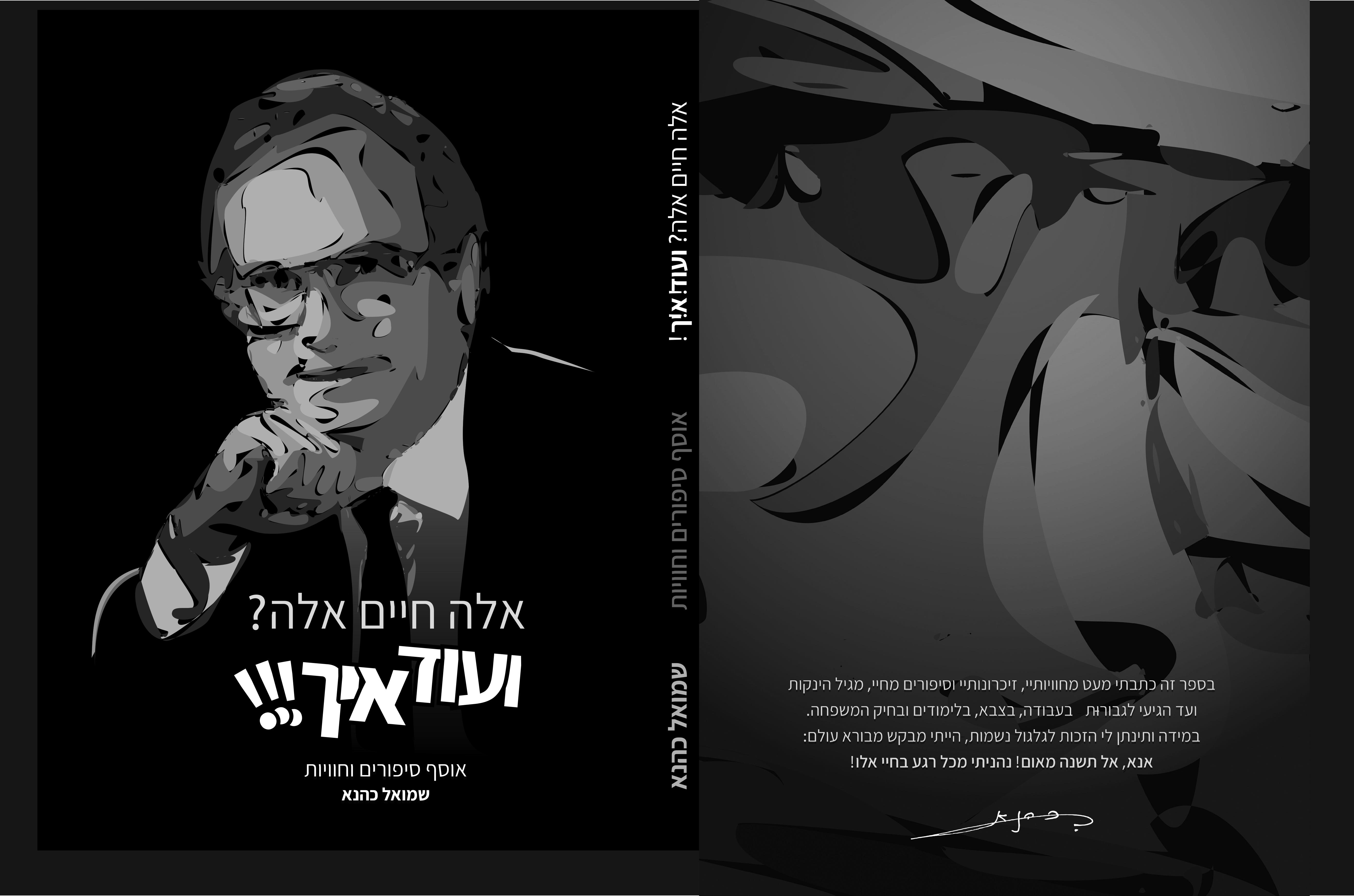 kahana-cover_new-4